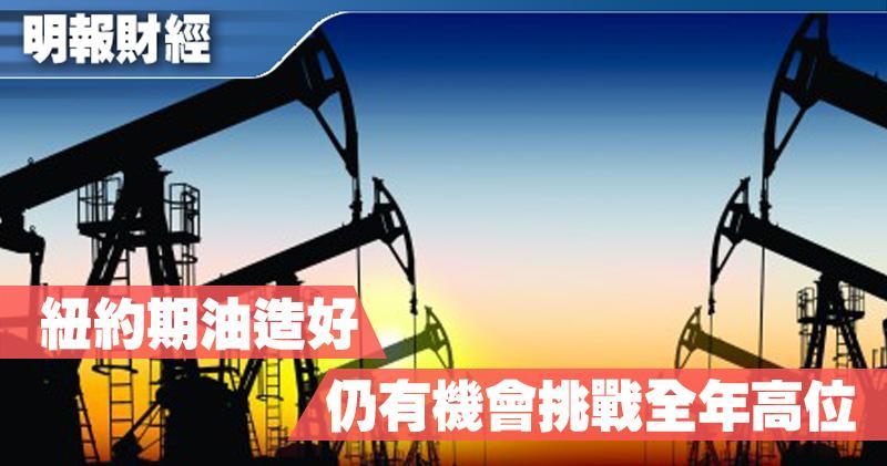 【有片:埋身擊】紐約期油造好 仍有機會挑戰全年高位