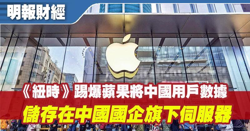 《紐時》踢爆蘋果擬「跪低」將中國用戶數據儲存在國企旗下伺服器