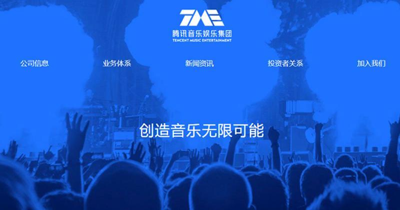 騰訊音樂證受中國嚴格監管 將遵守反壟斷等各項法規