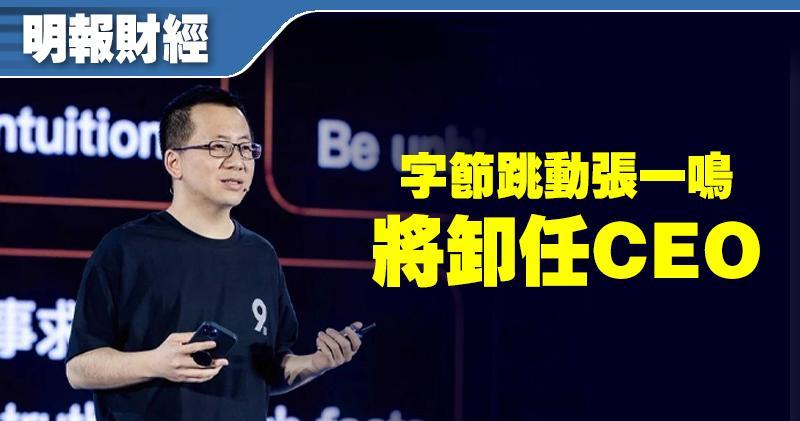 字節跳動張一鳴宣布將卸任CEO 由梁汝波接棒(圖片來源:字節跳動官網/明報製圖))