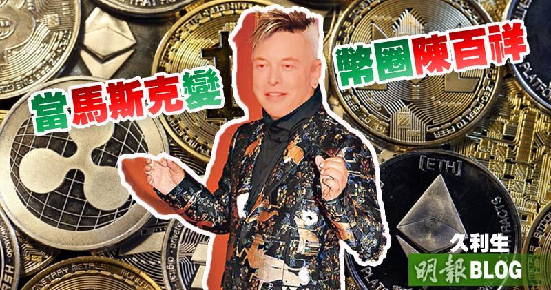 【久利生專欄】當馬斯克變幣圈陳百祥⋯
