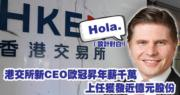 港交所新CEO歐冠昇年薪千萬 上任獲發近億元股份