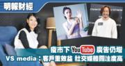 VS Media創辦人兼首席執行官黃雅芬表示,廣告客戶傾向和作為廣告客戶與YouTuber之間橋樑的MCN合作,確保在投放廣告時的推廣效益。