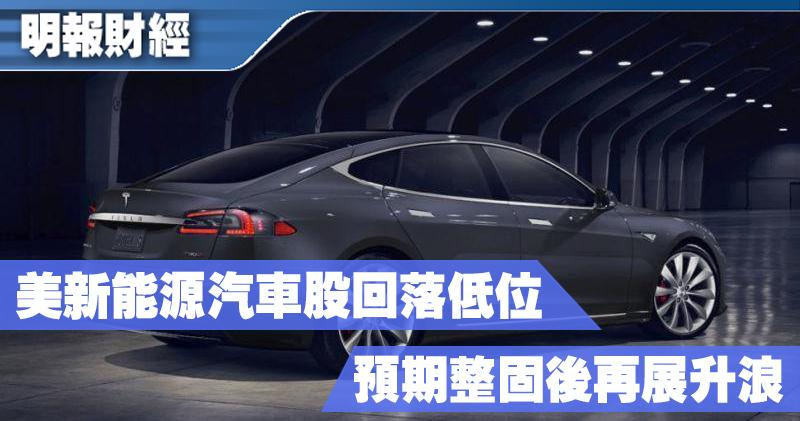 【有片:埋身擊】美新能源汽車股回落低位 預期整固後再展升浪