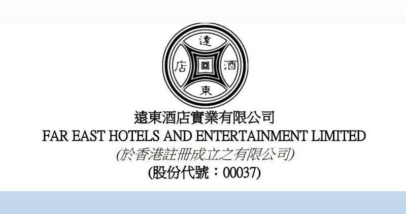 遠東酒店發盈喜 轉虧為盈賺約1,000萬元
