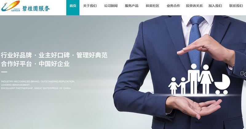 碧桂園服務配股及發CB籌117億元 上周五剛「染藍」