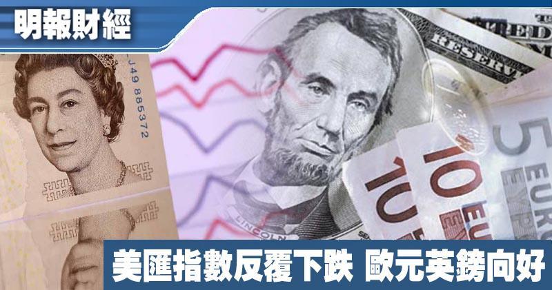 【有片:埋身擊】美匯指數反覆下跌 歐元英鎊向好