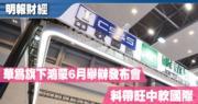 【有片:選股王】華為旗下鴻蒙6月舉辦發布會 料帶旺中軟國際