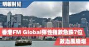香港FM Global彈性指數急跌7位 政治風險增
