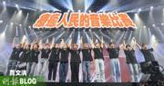 【賈文清專欄】療癒人民的音樂比賽