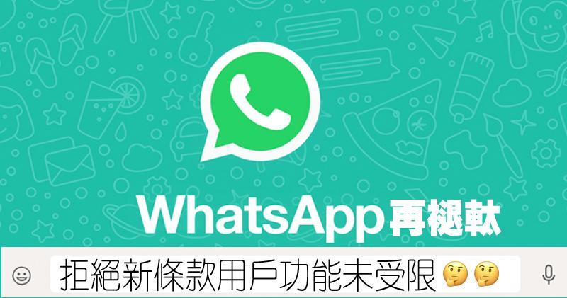WhatsApp再褪軚 拒絕新條款客戶功能未受限