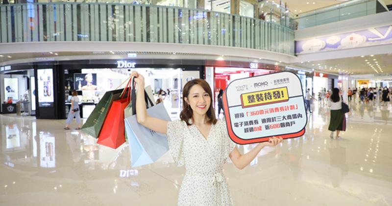 新地三商場斥資800萬推廣購物優惠