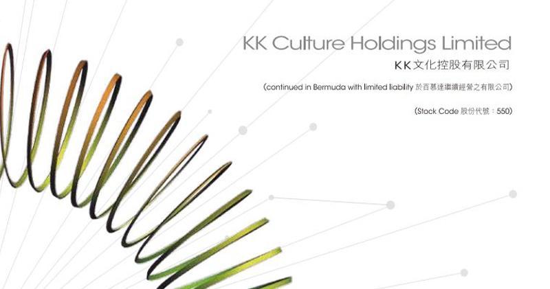 KK文化就新冠肺炎測試劑盒獨家分銷訂立協議