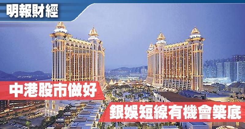 【有片:選股王】中港股市做好 銀娛短線有機會築底