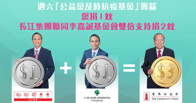攜手撐公益金 公眾每捐1元 長江、李嘉誠基金會雙倍支持捐2元