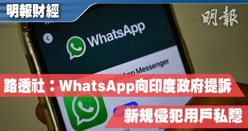 路透社:WhatsApp向印度政府提訴 新規侵犯用戶私隱
