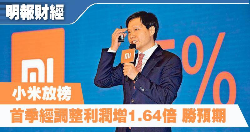 小米首季經調整利潤增1.64倍 勝預期