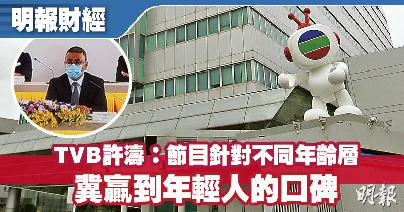 TVB許濤: 冀綜藝節目多元化 已籌備清談及選秀節目