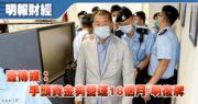壹傳媒:手頭資金夠營運18個月 黎智英被凍資產不影響未償還股東貸款
