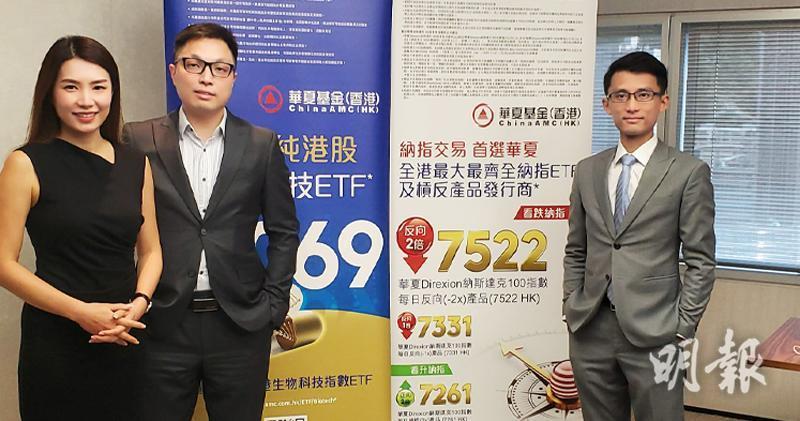 華夏基金產品及戰略部主管何蕊(左》、業務拓展部副總裁麥榮發(右)