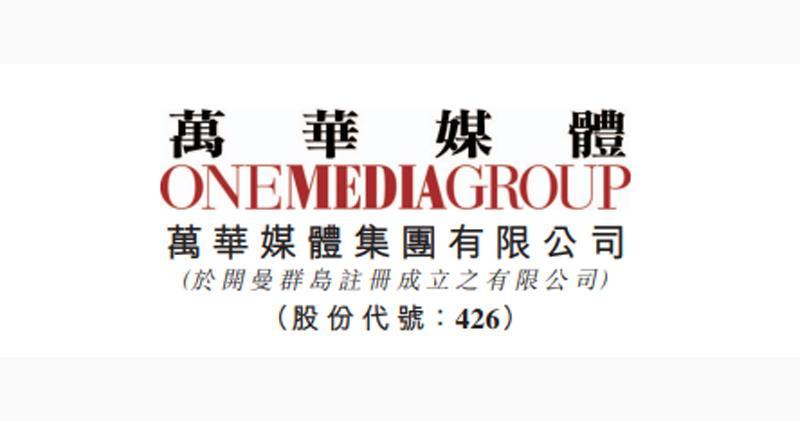 萬華媒體全年虧損1725萬元 第四季虧損大幅收窄