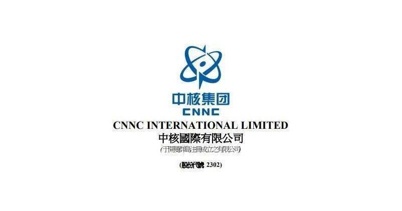中核國際停牌超21日致3億元貸款違約
