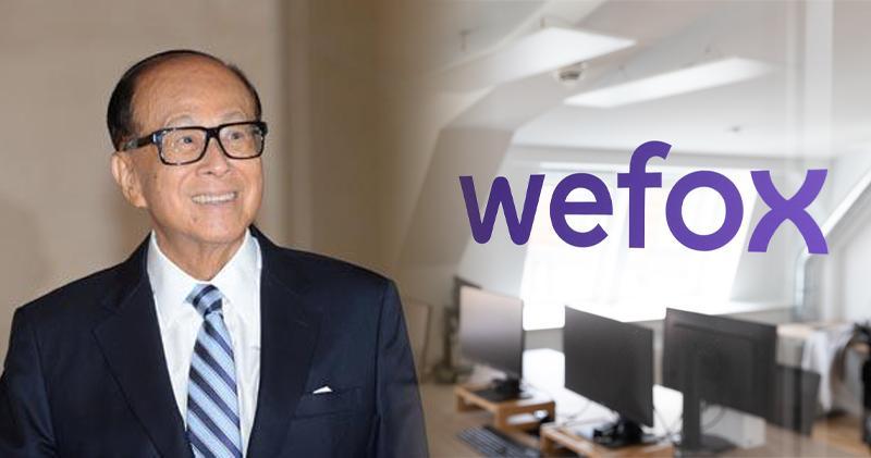李嘉誠旗下維港投資領投WefoxC輪融資 投後估值達234億元