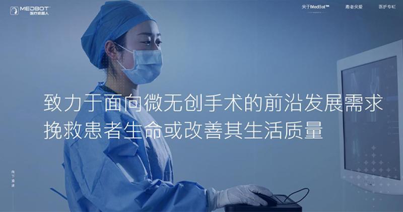 微創醫療旗下微創醫療機器人擬今年赴港上市