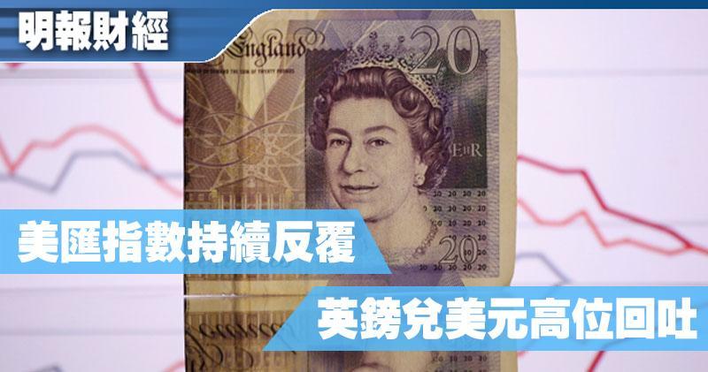 【有片:埋身擊】美匯指數持續反覆 英鎊兌美元高位回吐