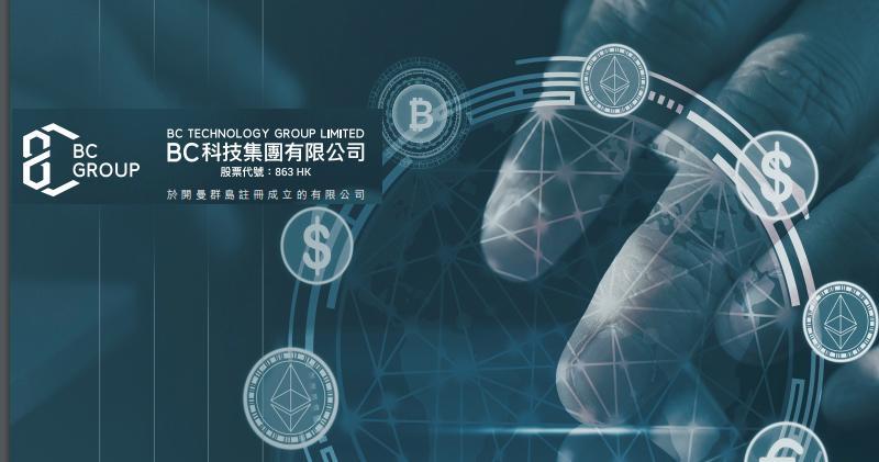 BC科技與渣打合作建立機構數字資產交易平台