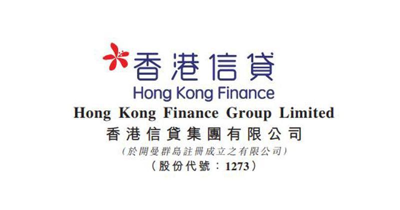香港信貸發盈喜 料全年多賺至少25%