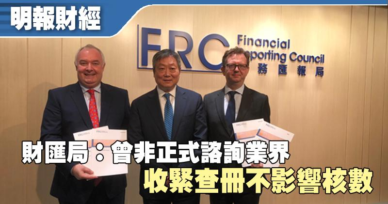 財匯局行政總裁Marek Grabowski(左一)指收緊查冊不影響核數。圖中為黃天祐,右為Benjamin RHYS。(馬迪帆攝)