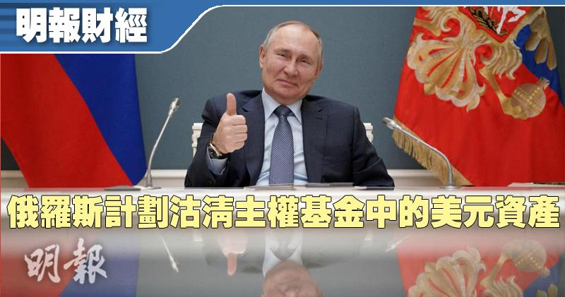 俄羅斯計劃沽清主權基金中的美元資產