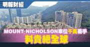 MOUNT NICHOLSON車位逾千萬破紀錄 料貴絕全球車位