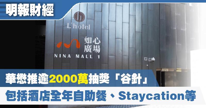 華懋推逾2000萬抽獎「谷針」 包括酒店全年自助餐、豪華房Staycation等