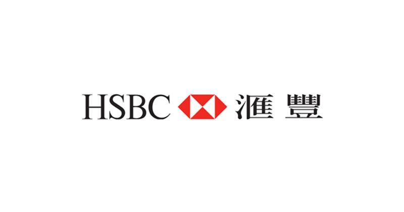 匯豐:下周一起所有香港員工都可選擇重返辦公室