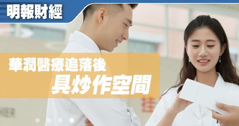 【選股王】華潤醫療追落後 具炒作空間