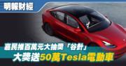 嘉民推百萬元大抽獎「谷針」 大獎送50萬Tesla電動車(圖片來源:Tesla官網/明報製圖))