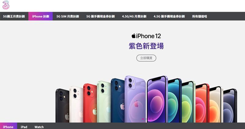 3香港推逾1000萬獎品「谷針」 包括送出33部iPhone 12 Pro