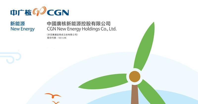 中廣核新能源5月發電量增35.1%