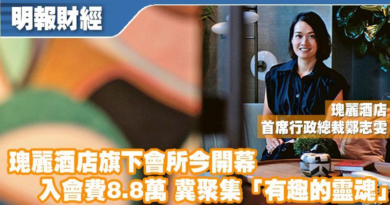 瑰麗酒店旗下會所今開幕 入會費8.8萬冀聚集「有趣的靈魂」