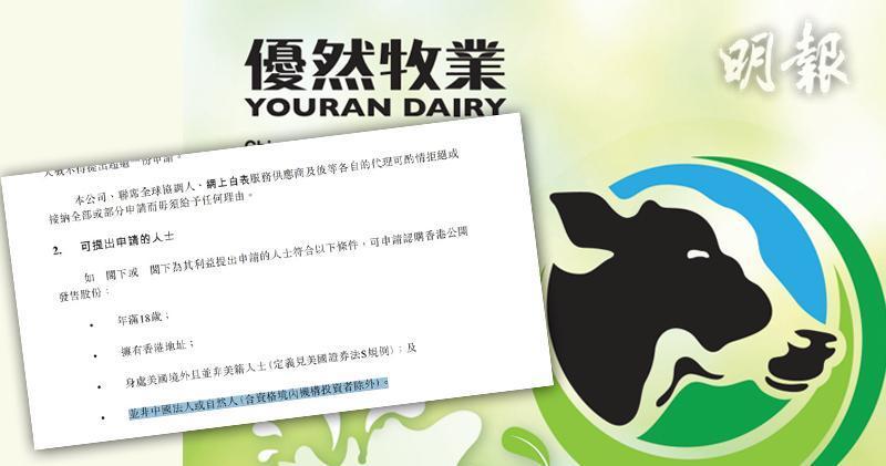 優然牧業拒內地人認購 中資行獲通知急取消內地客申請