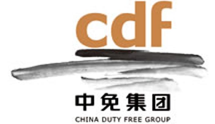 中國中免向中證監遞交H股IPO材料