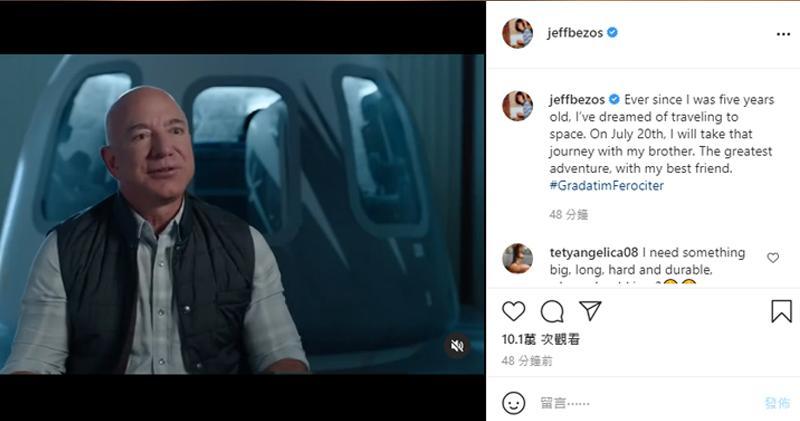 全球首富亞馬遜貝索斯:下月伙胞弟去太空旅行