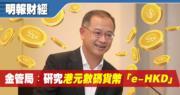 金管局︰研究港元數碼貨幣「e-HKD」(鍾林枝攝/明報製圖)