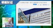 【有片:淘寶圖】恒大RSI複式底背馳 或挾淡倉