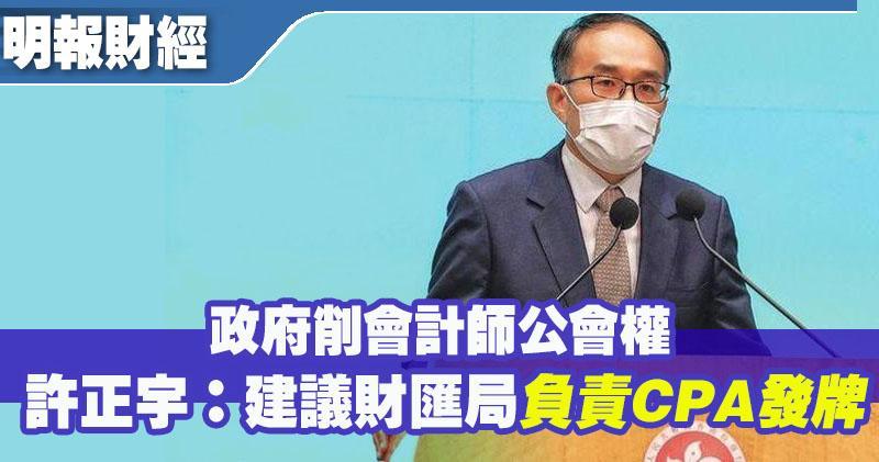 政府削會計師公會權 許正宇:建議財匯局負責CPA發牌