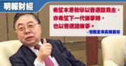 恒隆陳啟宗:國家不可能等香港 港人須問自己誰更需要誰