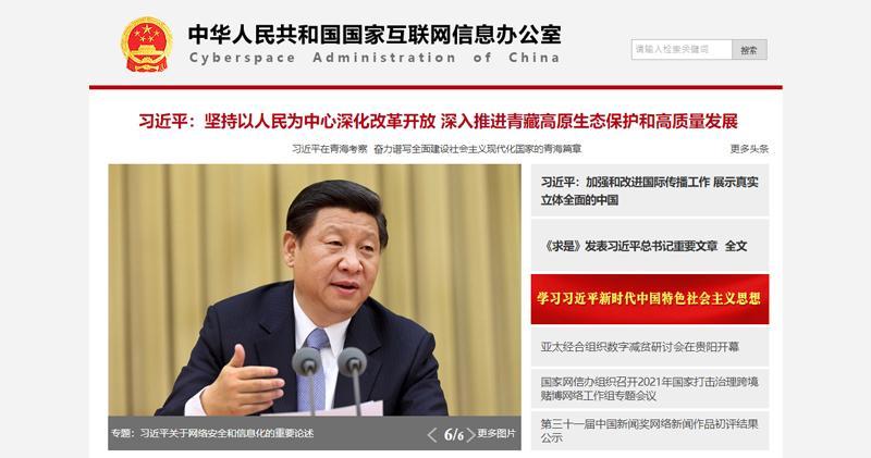 中國網信辦:持續打擊為網絡賭博活動提供服務的企業