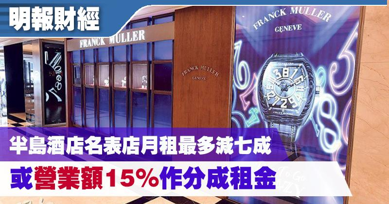 位於半島酒店商場的名表FRANCK MULLER專門店,最新與大業主續約,月租低至18.5萬元,較原有租金最多可減租72%。(劉焌陶攝)